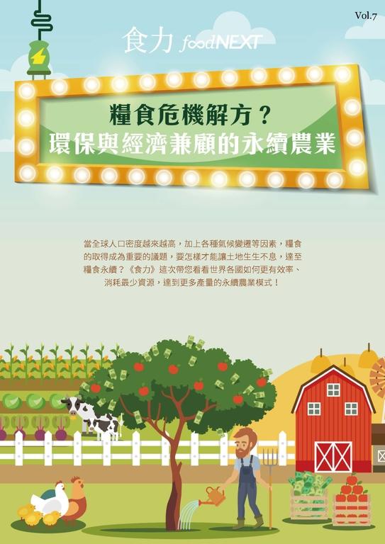 食力專題 Vol.07_糧食危機解方?環保與經濟兼顧的永續農業