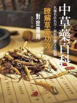 中草藥百科《瞭解草藥功效,對症選用》