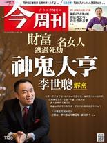 【今周刊】NO1126 神鬼大亨 李世聰解密