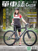 Cycling Update單車誌 2018年7月_No.103