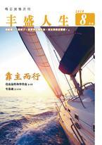 《丰盛人生》灵修月刊【简体版】2018年8月号