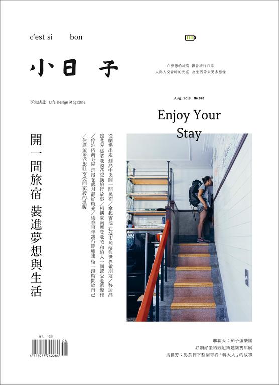 小日子享生活誌 NO.76