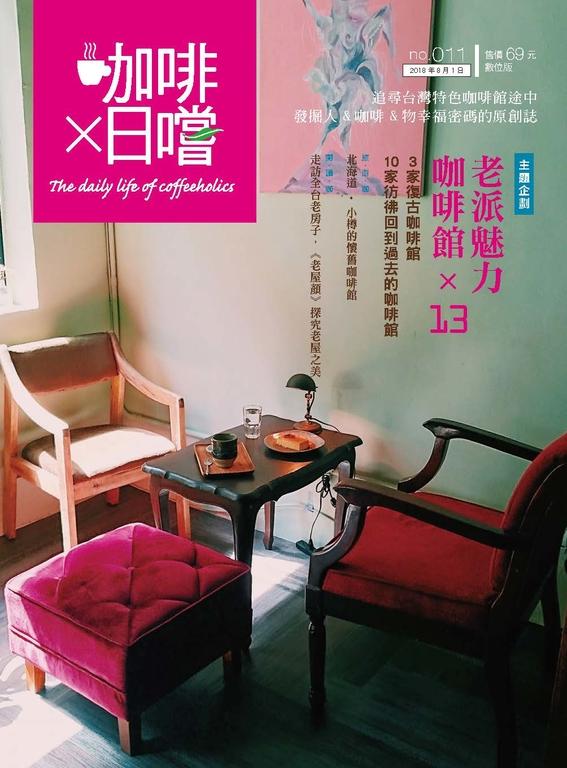 咖啡×日嚐【011期】老派魅力咖啡館
