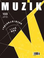 MUZIK古典樂刊 NO.133