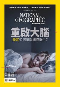 國家地理雜誌2018年8月號