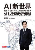 AI 新世界:中國、矽谷和AI七巨人如何引領全球發展