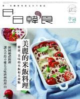 日日韓食【003期】美麗的米飯料理