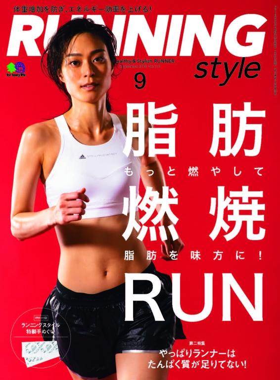 RUNNING style 2018年8月號 Vol.113 【日文版】