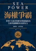 海權爭霸:世界7大海洋的歷史與地緣政治,全球列強戰略布局與角力
