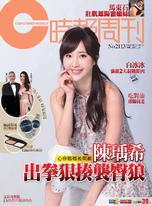 時報周刊+周刊王 2018/8/15 第2113期