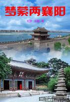 《梦萦两襄阳》彩色PDF样书
