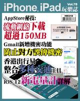 iPhone, iPad玩樂誌 #78【流動網絡下載超過150MB】