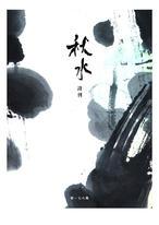秋水詩刊176期