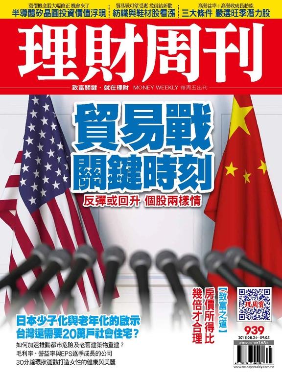 理財周刊939期:貿易戰關鍵時刻