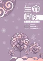 《生命树》灵修月刊【简体版】2018年9月号