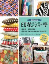 印花設計學(暢銷紀念版):從包裝、文具到織品,啟發手作人&設計師的印花設計技巧