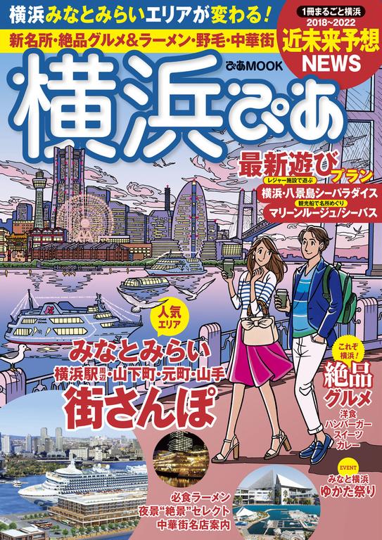 横濱ぴあ【日文版】