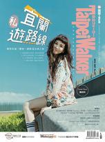 Taipei Walker 257期