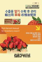 輸出用 草莓 收穫後管理