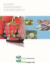輸出用草莓收穫後管理手冊