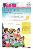 新一代兒童週報(第51期)