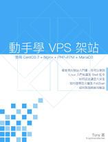 動手學 VPS 架站