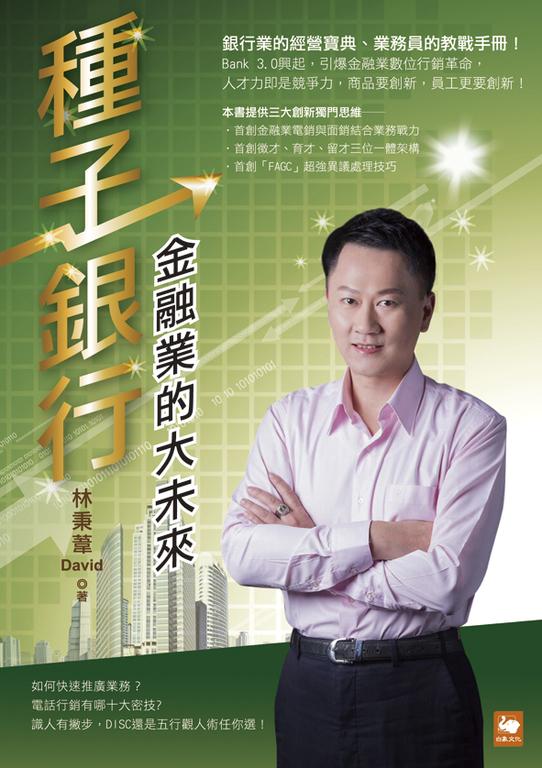 種子銀行:金融業的大未來