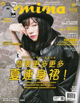 mina米娜10月號/2018 第189期 電子授權版(精選版)