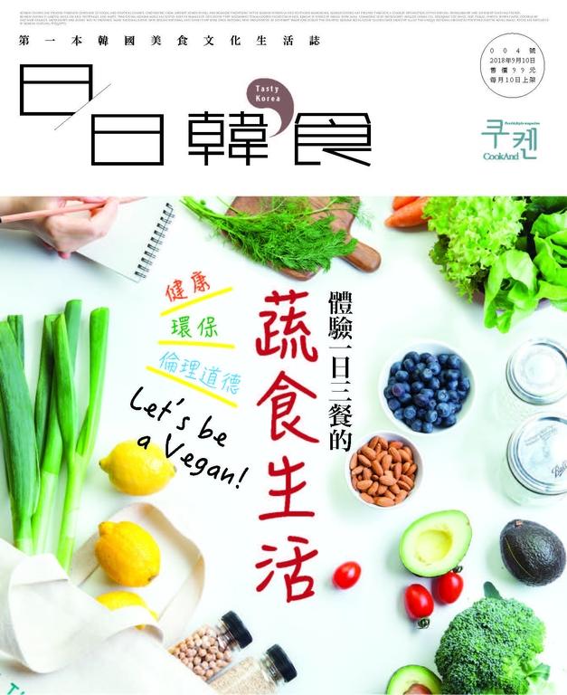 日日韓食【004期】Clean Green Food