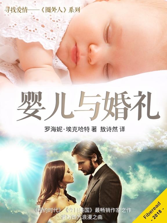 嬰兒與婚禮
