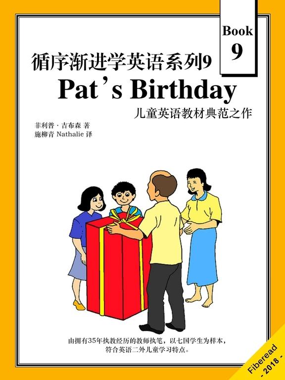 循序漸進學英語系列9:Pat's Birthday