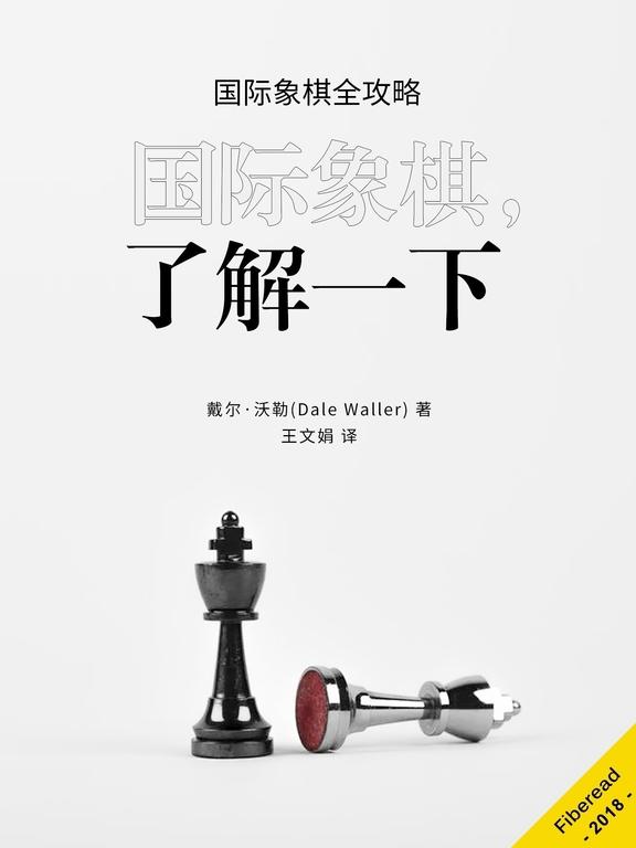 國際象棋,瞭解一下