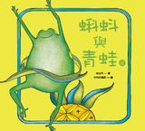 蝌蚪與青蛙II