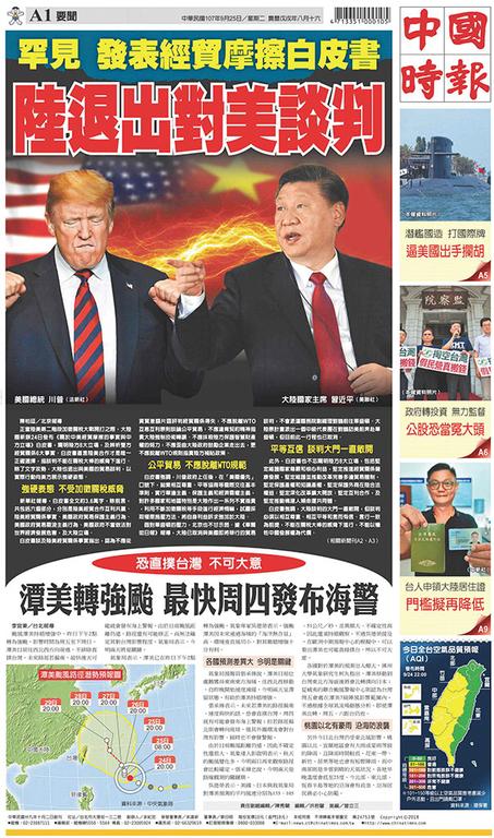 中國時報 2018年9月25日