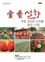 雪香 高品質 多收穫 栽培 手冊