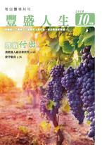 《豐盛人生》靈修月刊【繁體版】2018年10月號