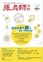 張老師月刊490期