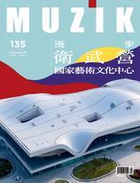 MUZIK古典樂刊 NO.135