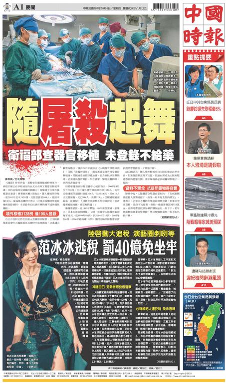 中國時報 2018年10月04日