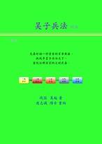 吳子兵法 簡體版