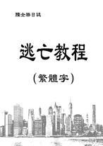 逃亡教程(繁體字)