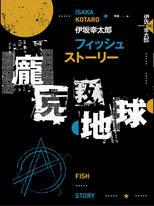 Fish Story-龐克救地球(經典回歸版)