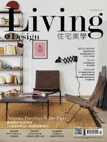 Living&Design住宅美學10月號/112期