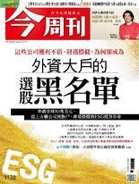 【今周刊】NO1138 外資大戶的選股黑名單