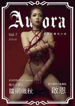 《Aurora奧羅拉極光少女》Vol.7