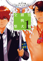 全裸男與柴犬男(01)