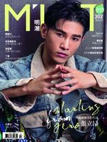 明潮M'INT 2018/10/18 第302期