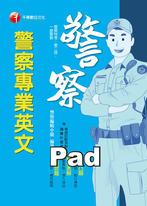 108年警察專業英文