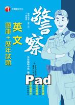 108年警察英文(題庫+歷年試題)