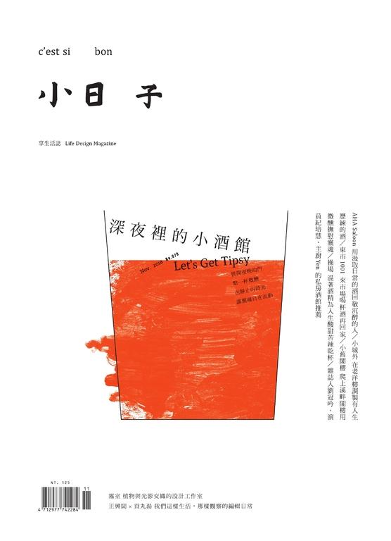 小日子享生活誌 NO.79